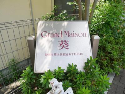 【エントランス】Grand Maison Aoi