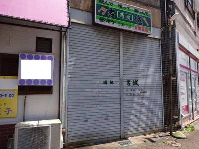 片山ビル1階 横須賀市船越町6丁目