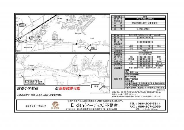 【土地図】東区古都南方