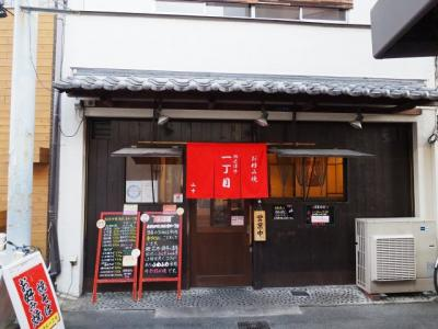 らー麺 大勝 千林駅の近くにあるとんこつ醤油ラーメン屋です。とろとろのチャーシューが絶品です。