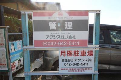 【周辺】横川町駐車場
