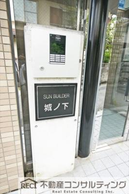 【エントランス】サンビルダー城ノ下