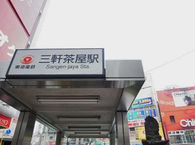 三軒茶屋駅です