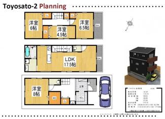 【土地図+建物プラン例】豊里2丁目 売土地+新築プラン