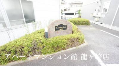 【エントランス】GARAKU 雅・楽