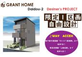 東淀川区大桐2丁目 売り土地+新築プランの画像