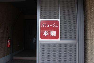 【エントランス】バリュージュ本郷