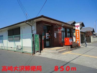 高崎大沢郵便局まで850m