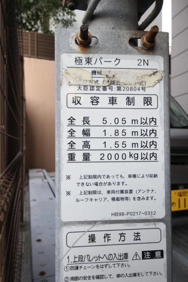 【駐車場】アメックス長尾ヒルズ