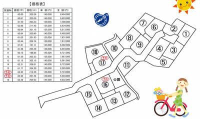 【区画図】甲斐市龍地 分譲地