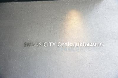 【その他】スワンズシティ大阪城北詰