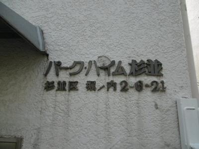 【エントランス】パークハイム杉並G棟(賃貸中)