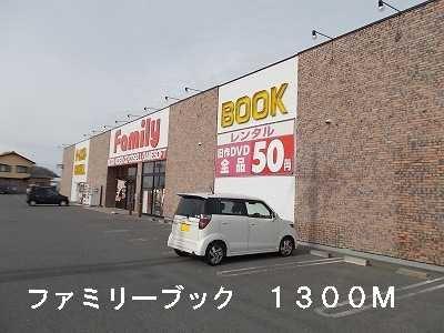 ファミリーブックまで1300m