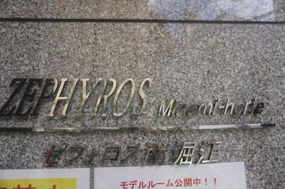 【その他】ゼフェロス南堀江