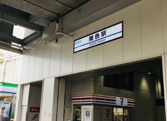 雑色駅周辺