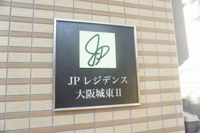 【その他】JPレジデンス大阪城東Ⅱ