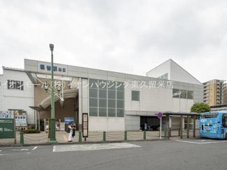 西武鉄道池袋・豊島線「保谷」駅