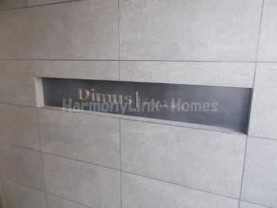 ディームス大塚のロゴ