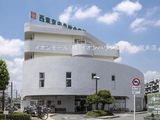 西東京中央総合病院(約1,050m)