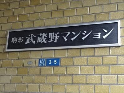 【エントランス】駒形武蔵野マンション