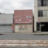 上町5の画像