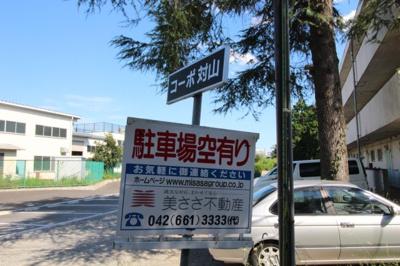 【外観】対山駐車場
