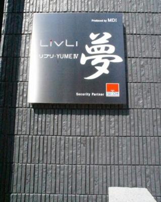 【エントランス】リブリ・YUMEⅣ
