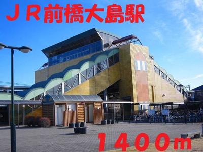 前橋大島駅まで1400m
