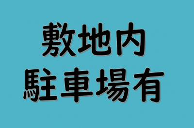 【駐車場】インター古賀Ⅱ