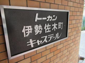 トーカン伊勢佐木キャステール