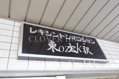 【エントランス】レキシントンマンション東大沢