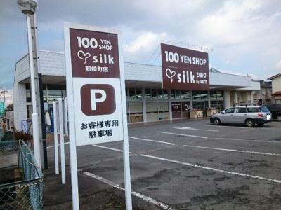 100円ショップシルク剣崎町店まで1100m
