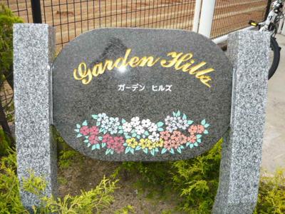 【その他】ガーデンヒルズ