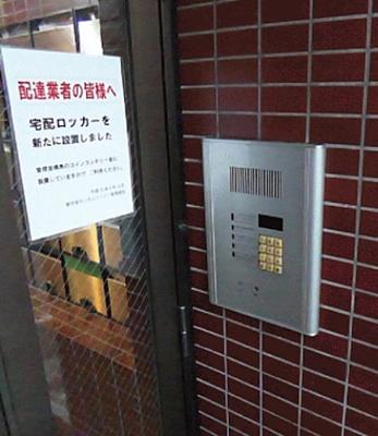 【その他共用部分】新子安センチュリー21