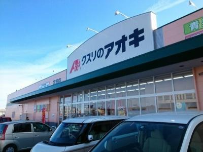 クスリのアオキ富岡店まで800m