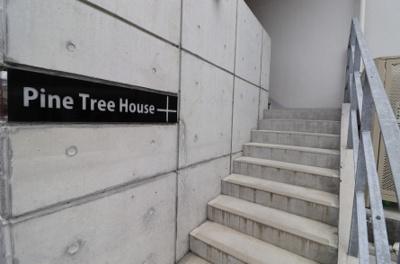 【エントランス】【引越祝い金】Pine Tree House