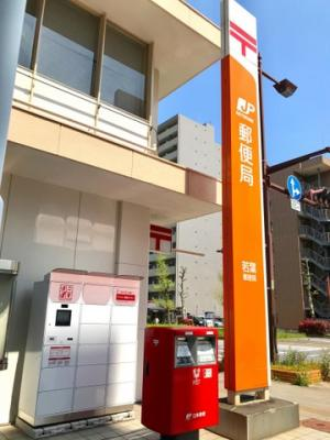 若葉郵便局 0.7km