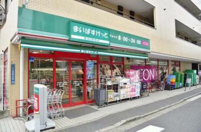 まいばすけっと日吉本町三丁目店(スーパー)まで212m