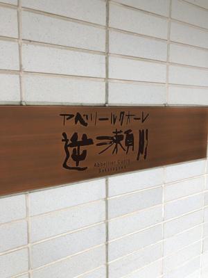 【エントランス】アベリールクオーレ逆瀬川