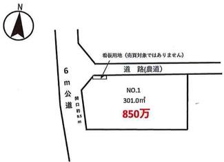 【土地図】鶴ヶ島市三ツ木 建築条件なし売地 東武越生線『一本松駅』徒歩32分 【第一小学区】