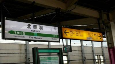 【周辺】ライジングプレイス板橋