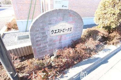 【エントランス】ウエストピークⅡ