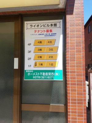 【その他共用部分】ライオンビル本館