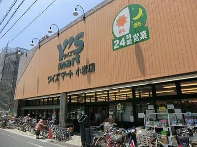 ワイズマート小岩店