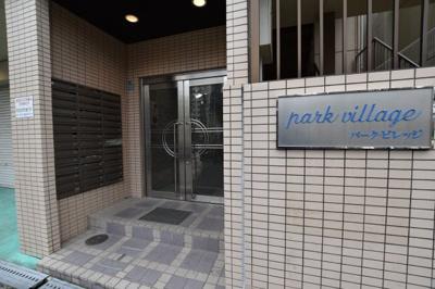 【エントランス】パークビレッジ