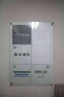 【その他共用部分】ソシアルビル