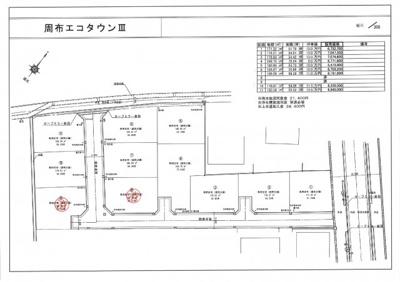 【区画図】周布エコタウンⅢ