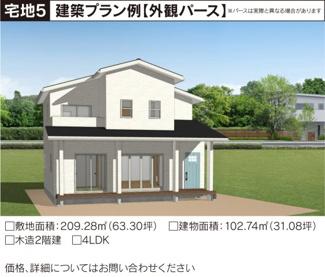 宅地5 建築プラン例【平面図】