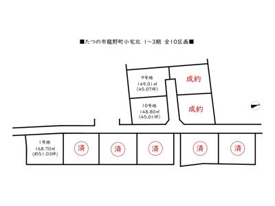 【区画図】Freedom&LivingTown小宅北/1期/5区画