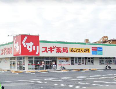 スギ薬局甲田店
